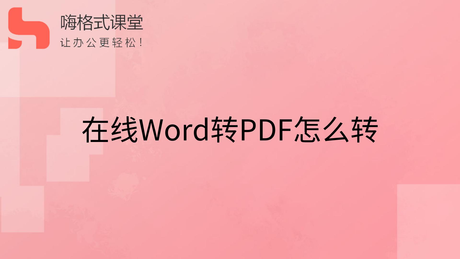 在线Word转PDF怎么转