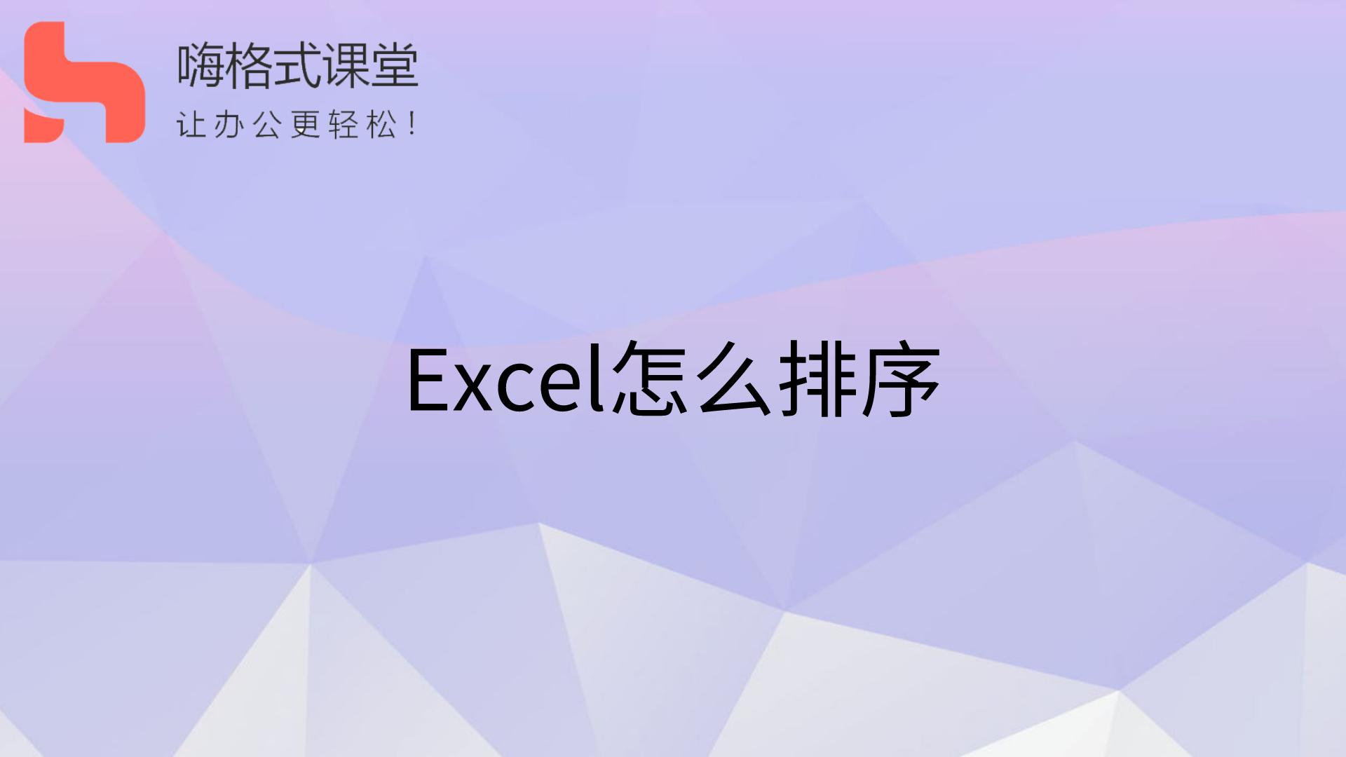 Excel怎么排序