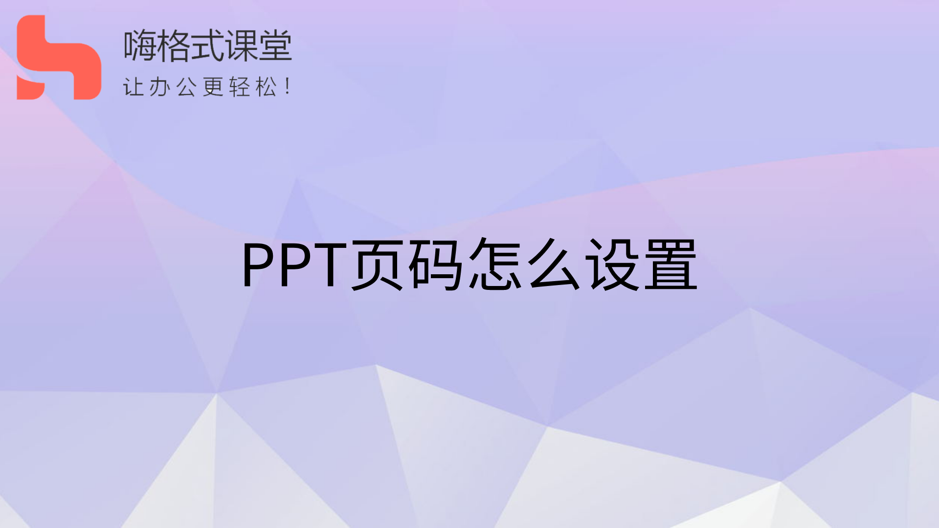 PPT页码怎么设置