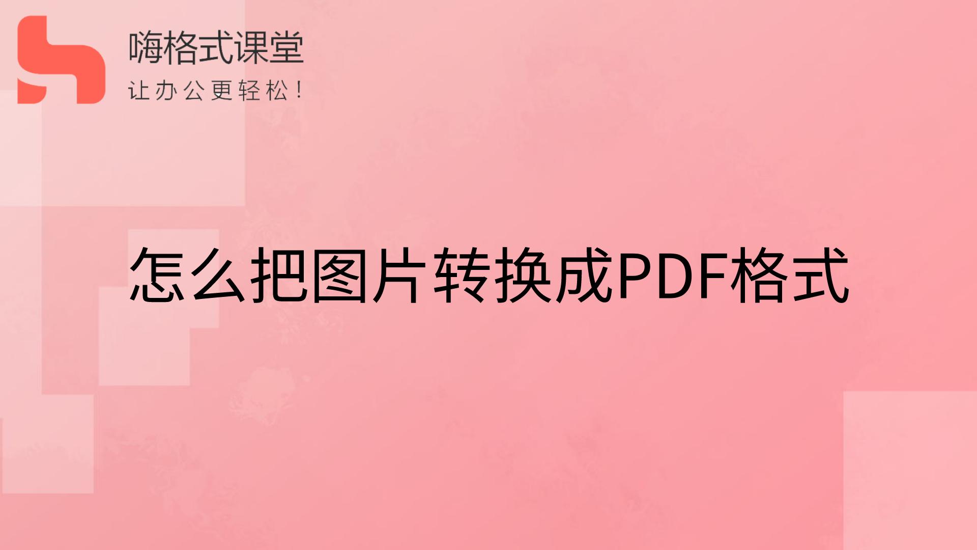 怎么把图片转换成PDF格式