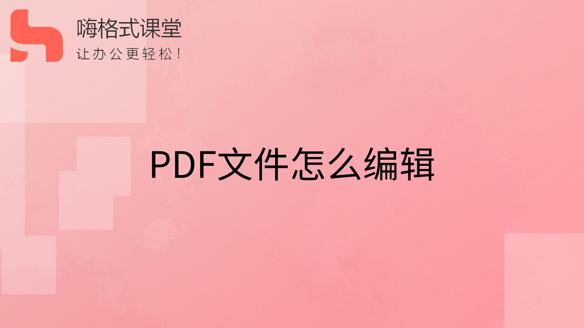 PDF文件怎么编辑