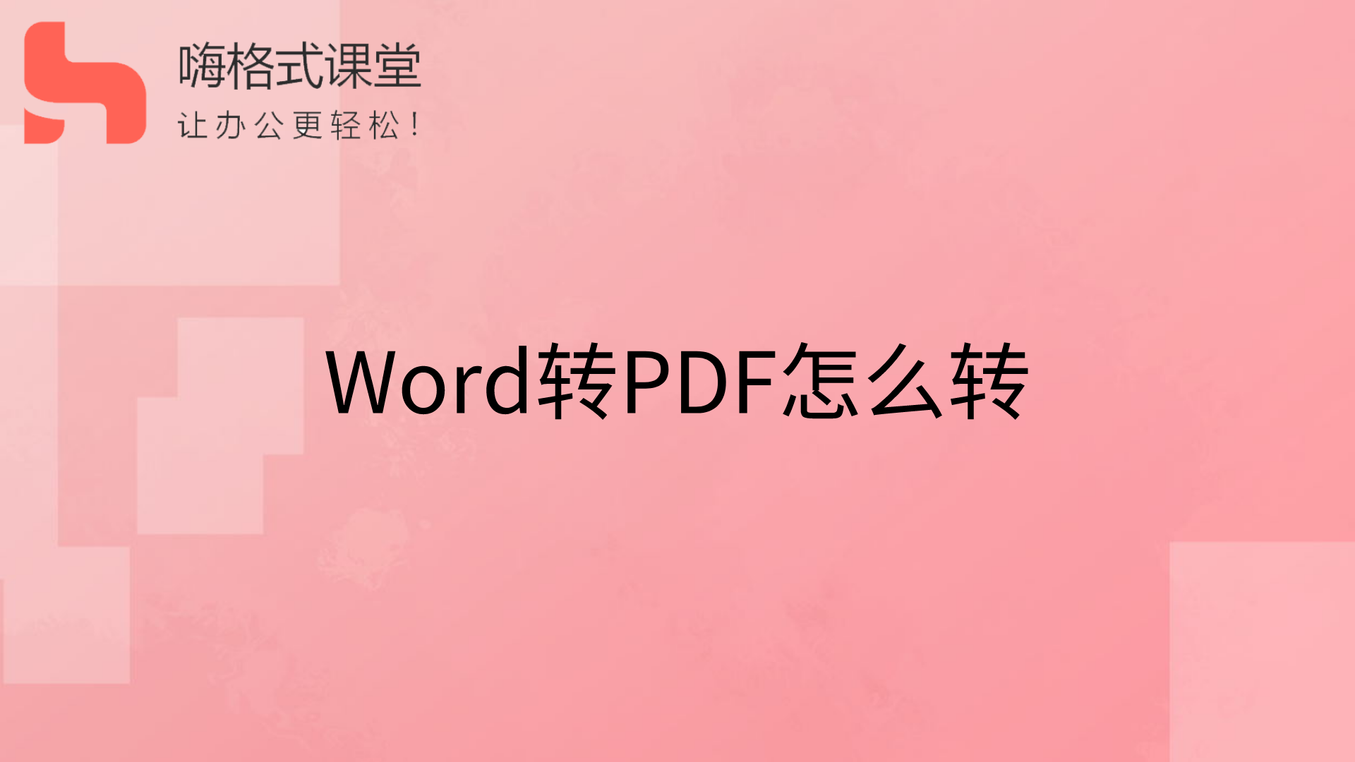Word转PDF怎么转s
