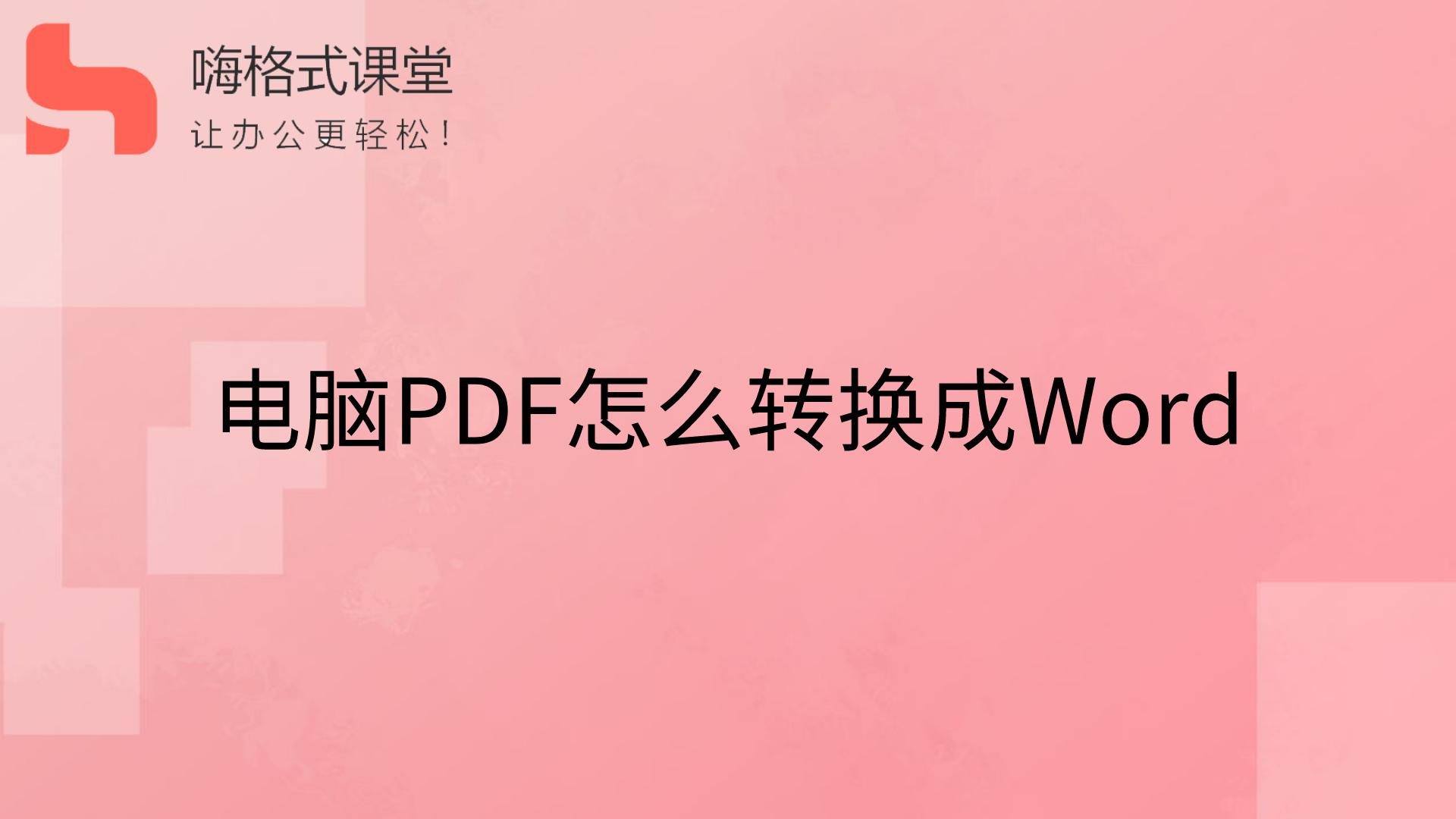 电脑PDF怎么转换成Words