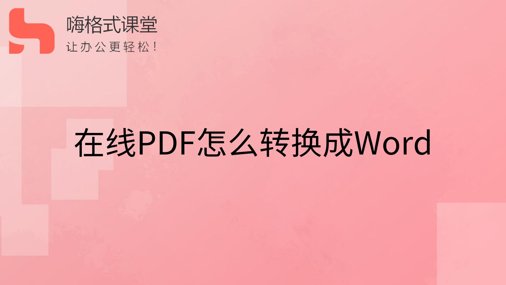 在线PDF怎么转换成Words