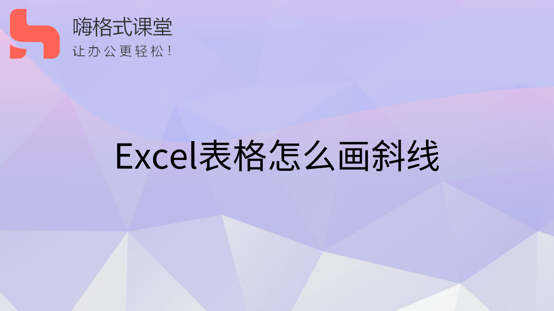 Excel表格怎么画斜线s