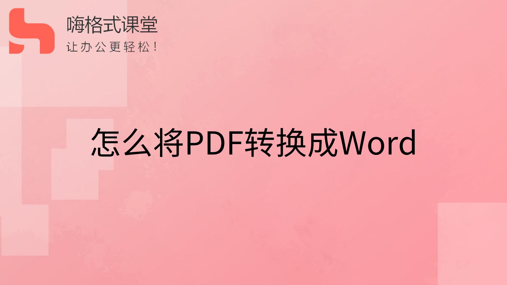 怎么将PDF转换成Words