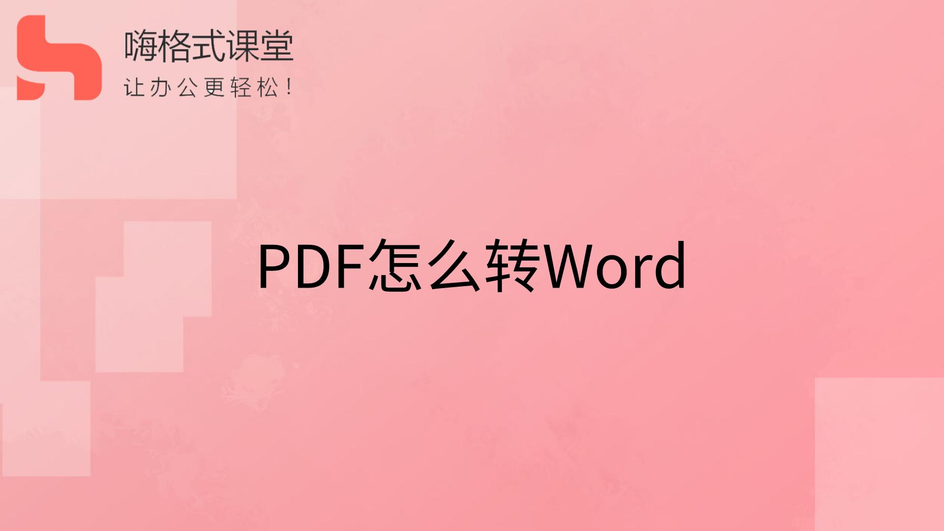 PDF怎么转Words