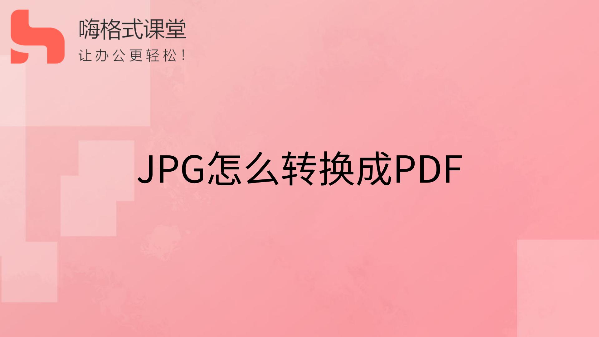JPG怎么转换成PDF