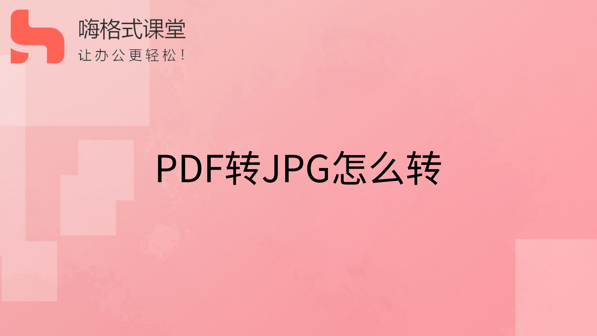 PDF转JPG怎么转