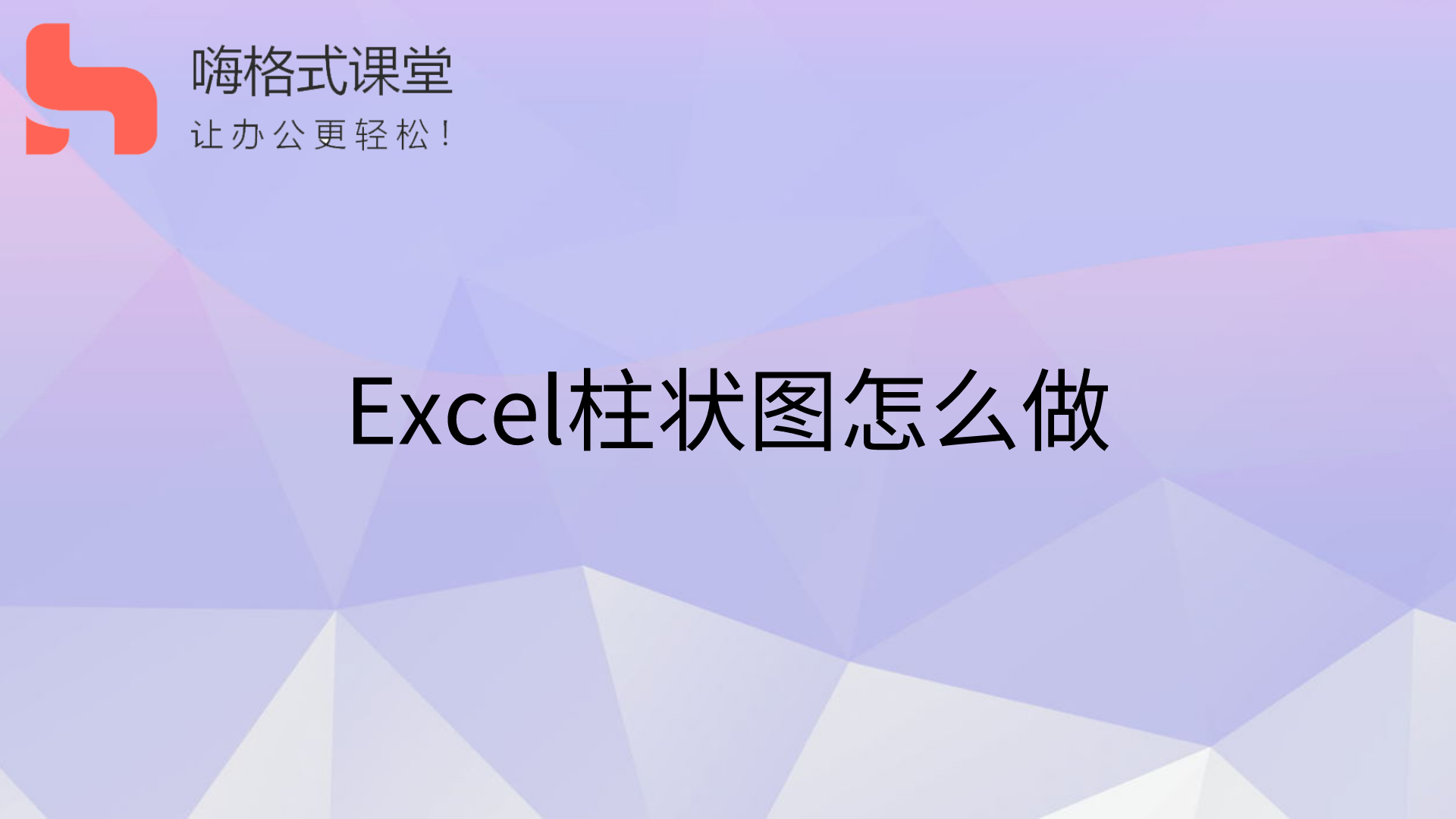 Excel柱状图怎么做s