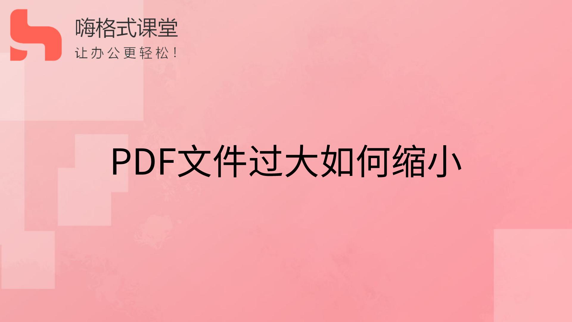 PDF文件过大如何缩小