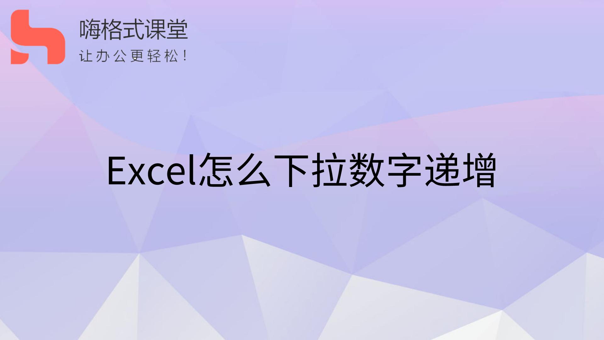 Excel怎么下拉数字递增s