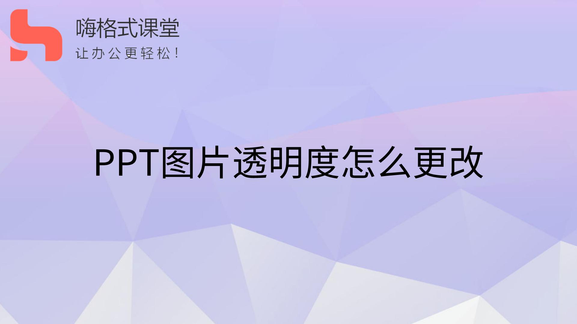 PPT图片透明度怎么更改