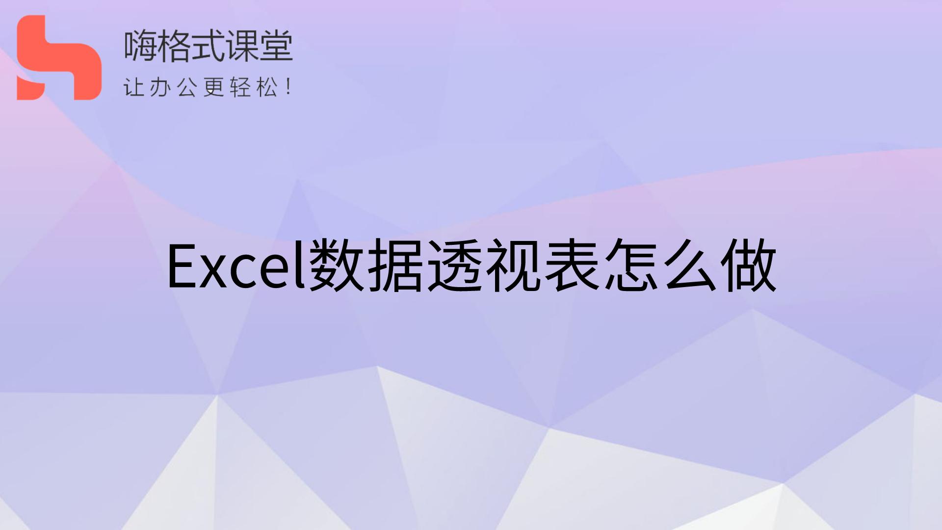 Excel数据透视表怎么做s