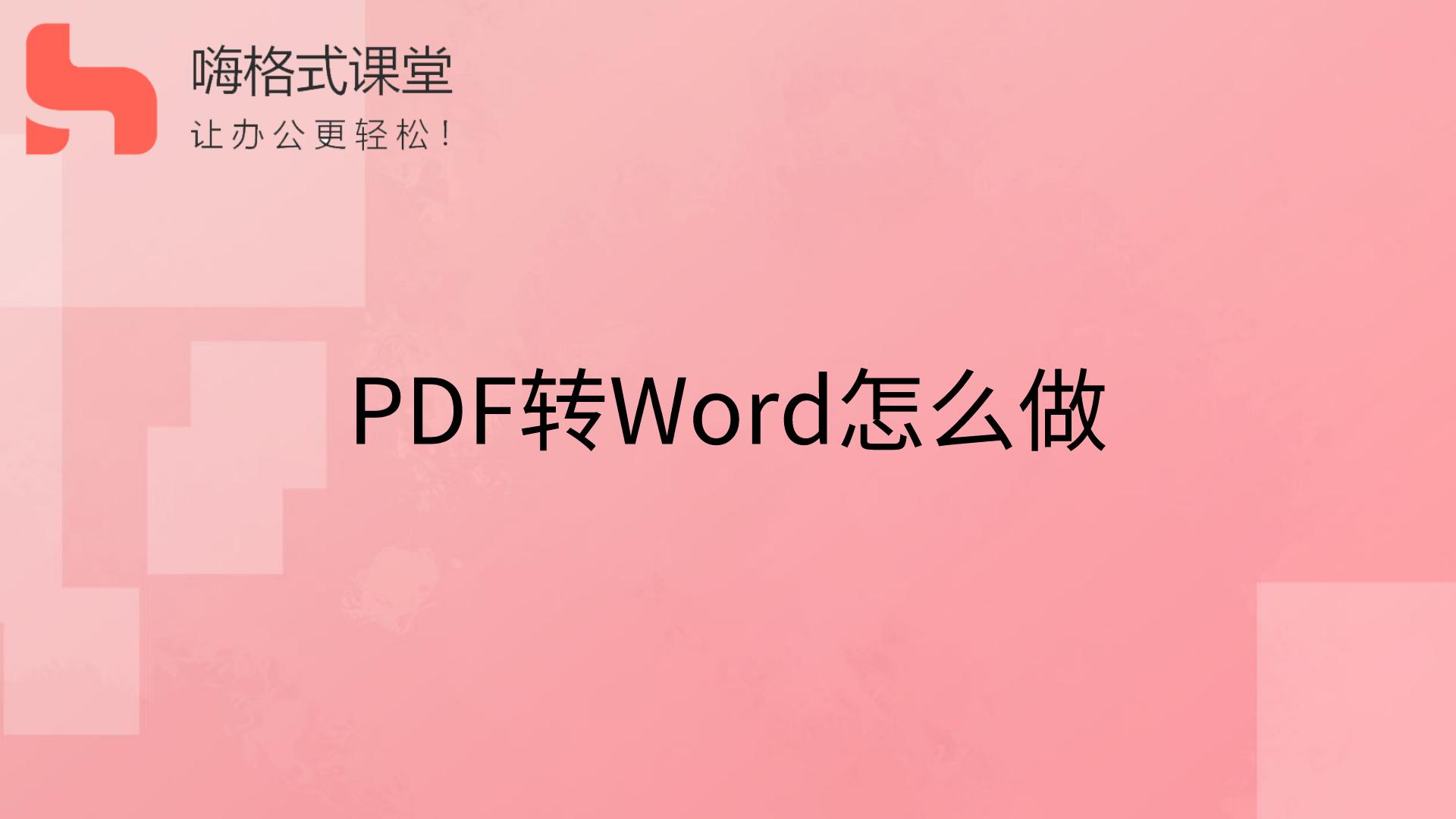 PDF转Word怎么做s