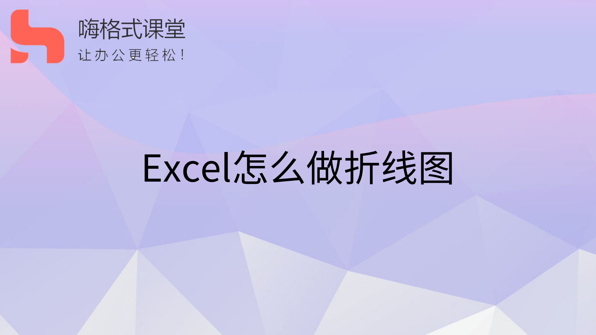 Excel怎么做折线图s