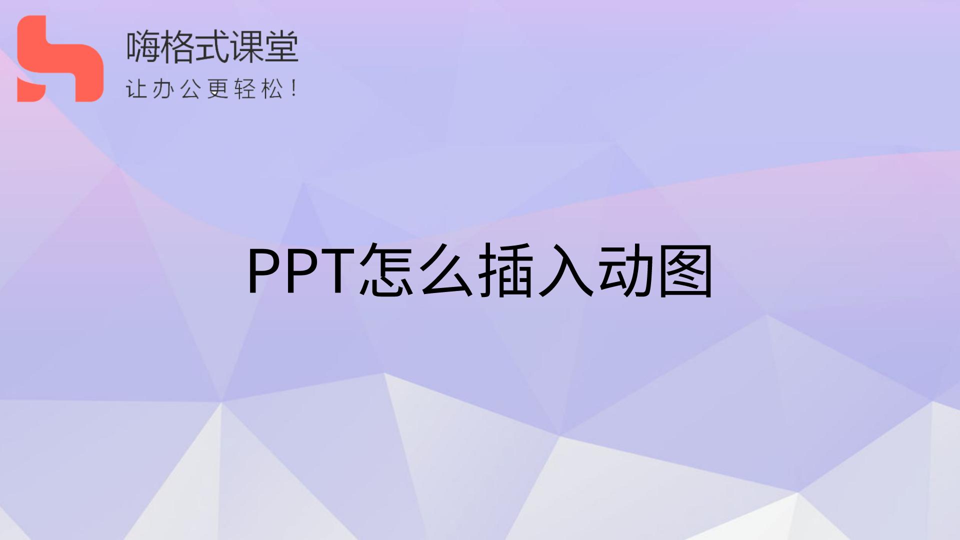 PPT怎么插入动图