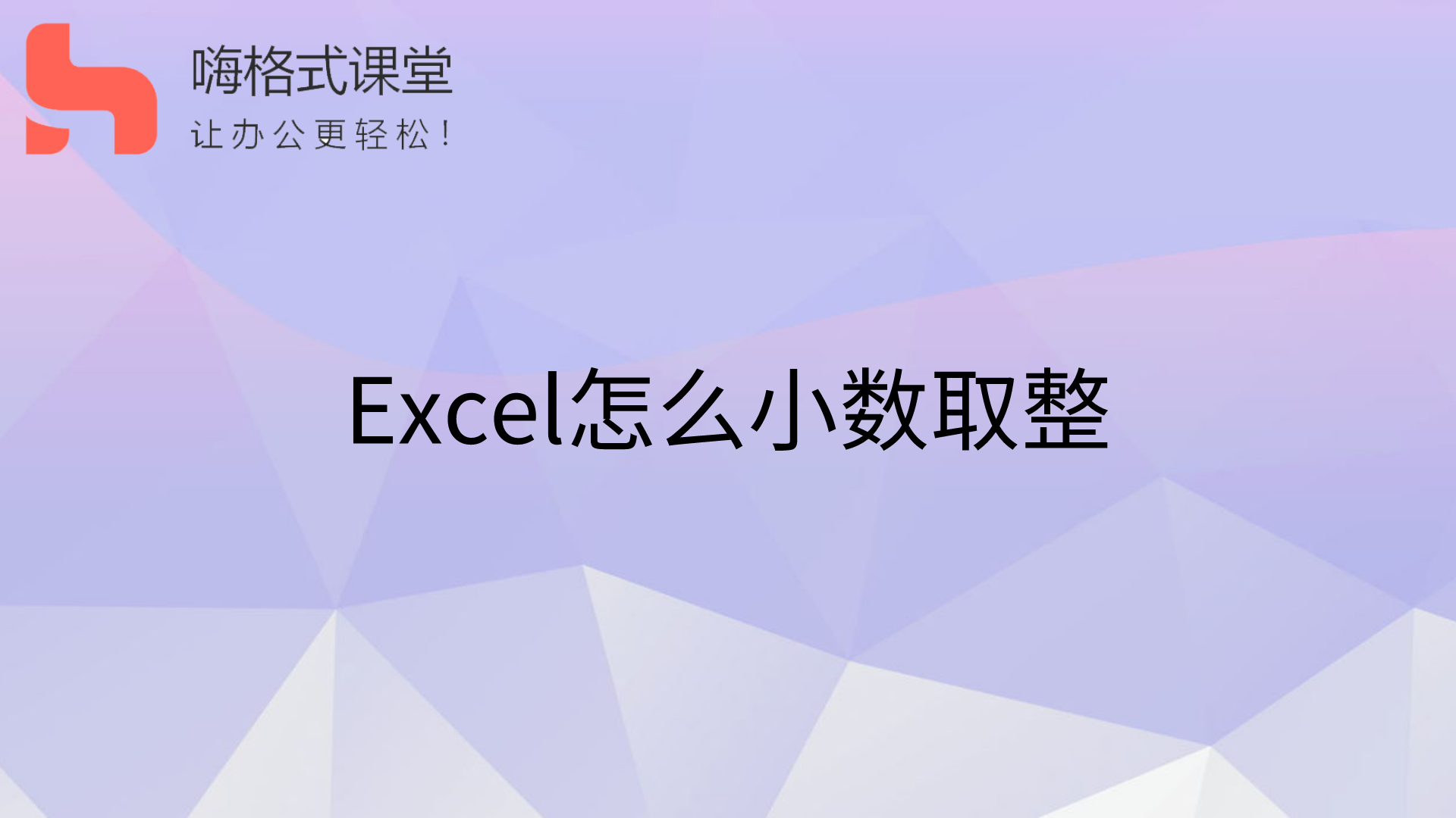 Excel怎么小数取整
