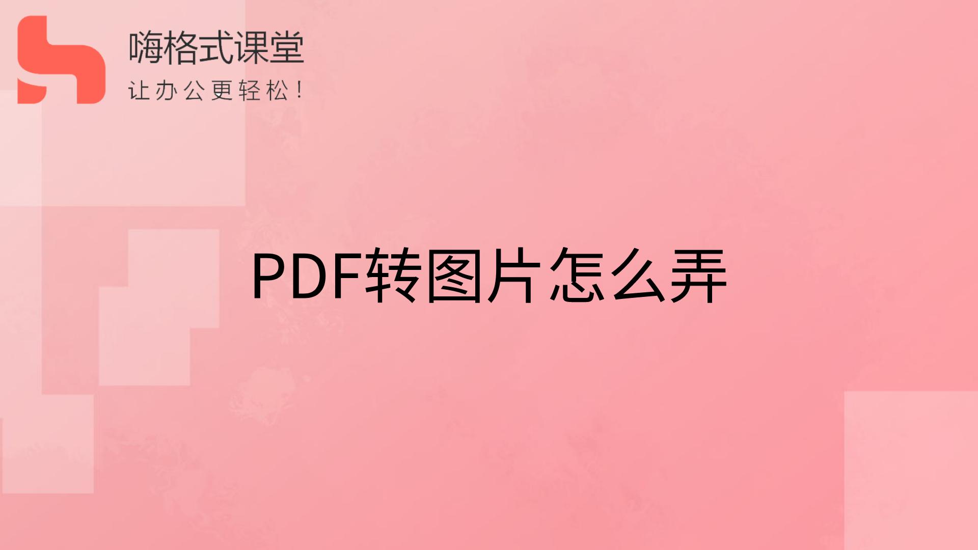 PDF转图片怎么弄
