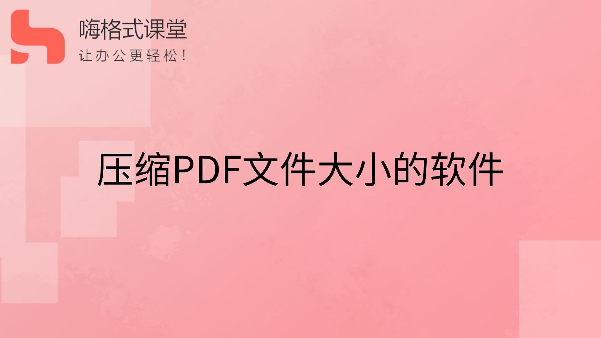 压缩PDF文件大小的软件s