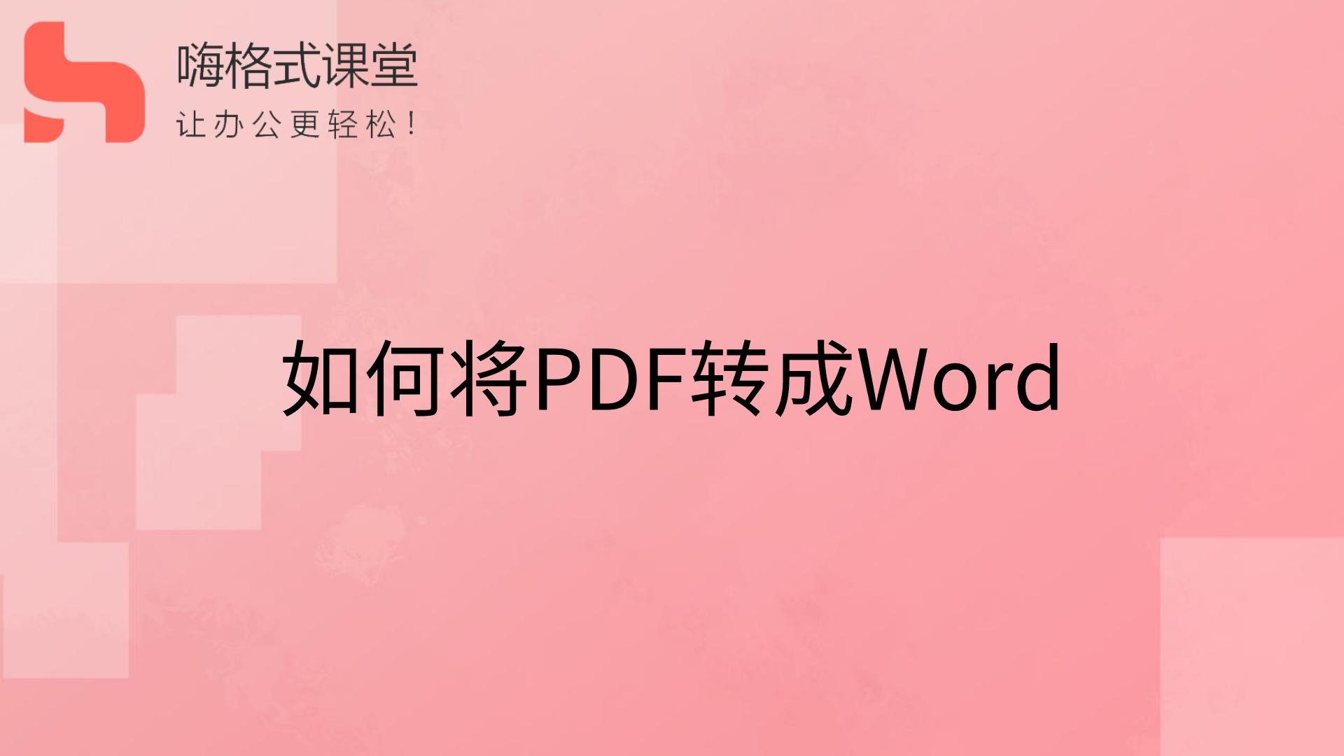 如何将PDF转成Words