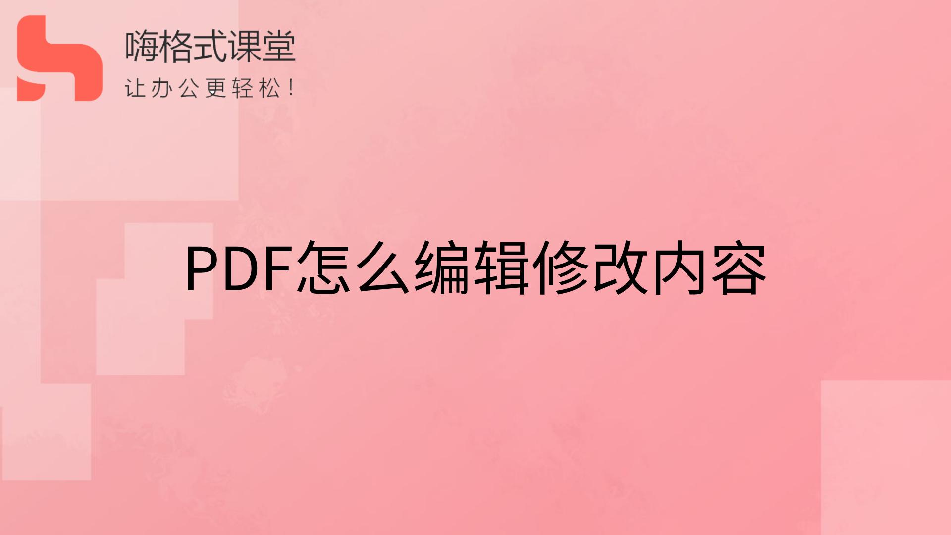 PDF怎么编辑修改内容s