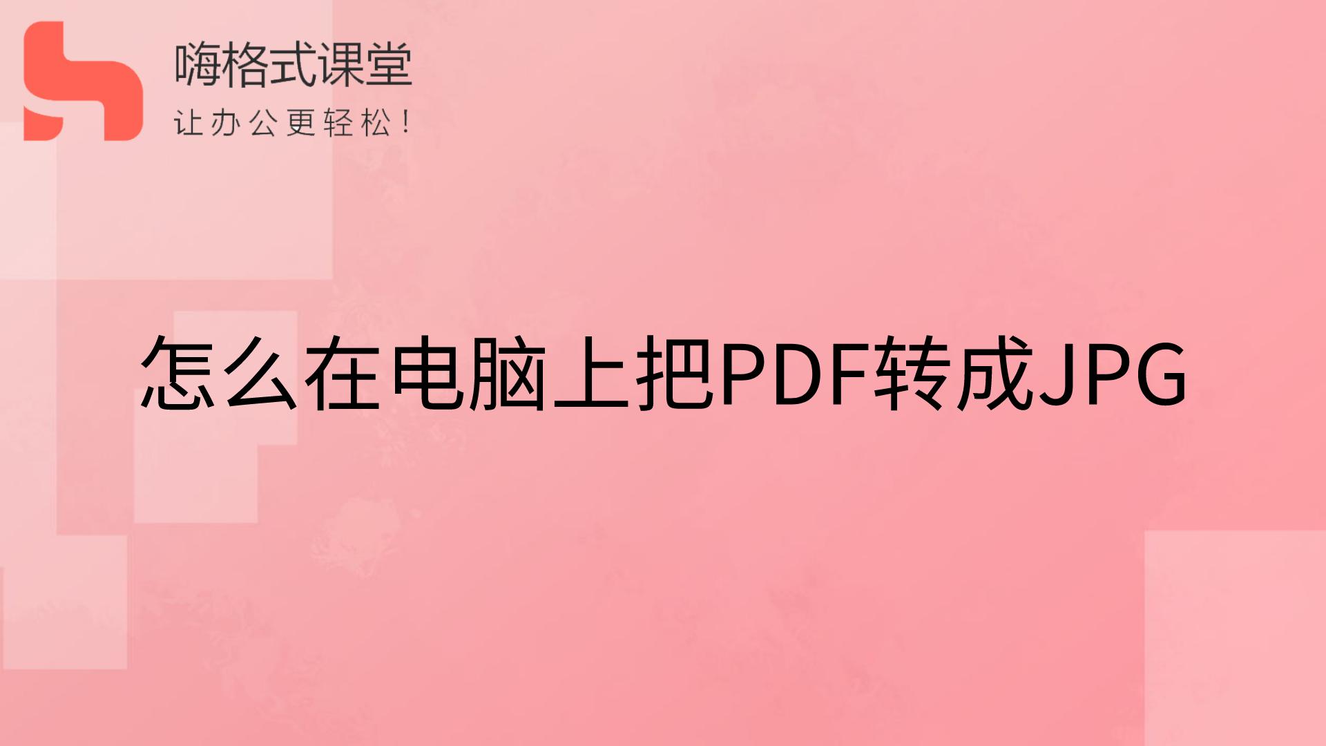 怎么在电脑上把PDF转成JPG