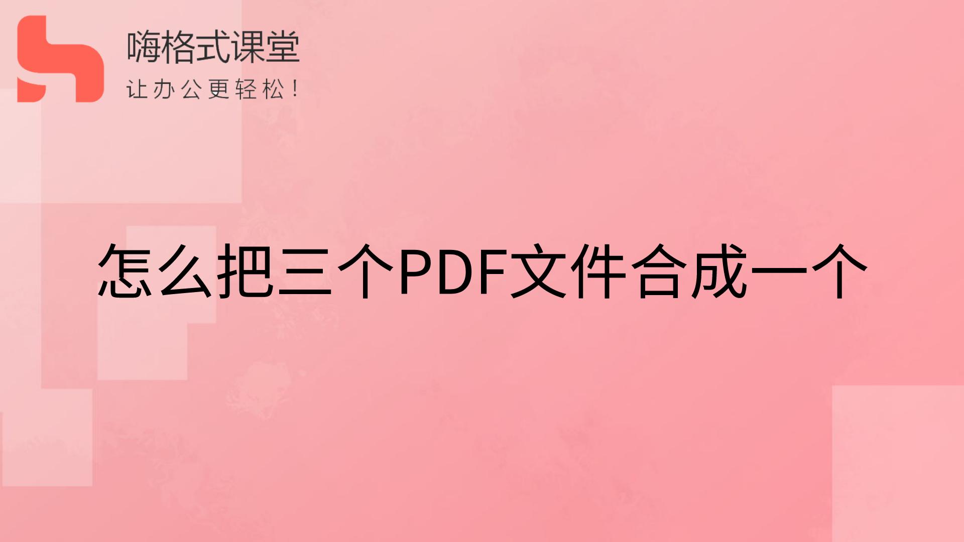 怎么把三个PDF文件合成一个