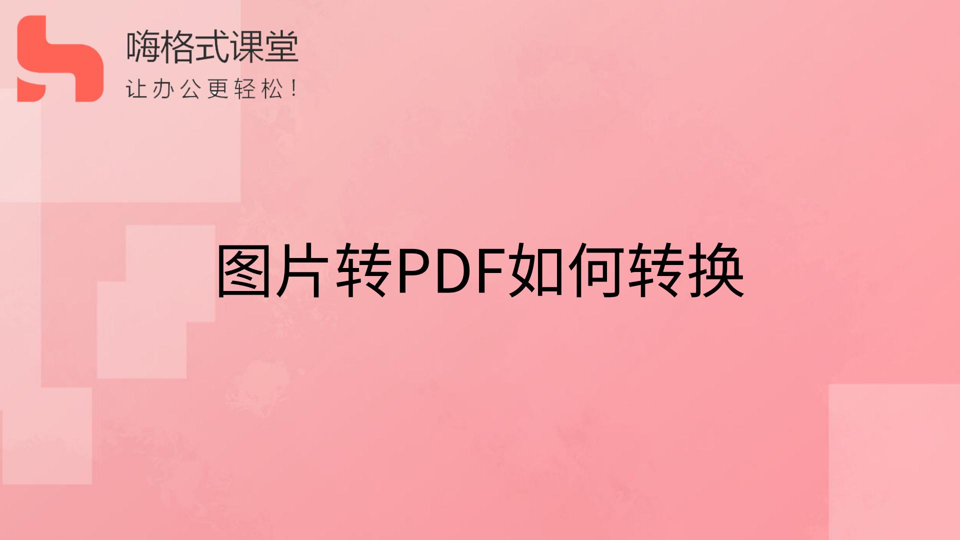 图片转PDF如何转换s