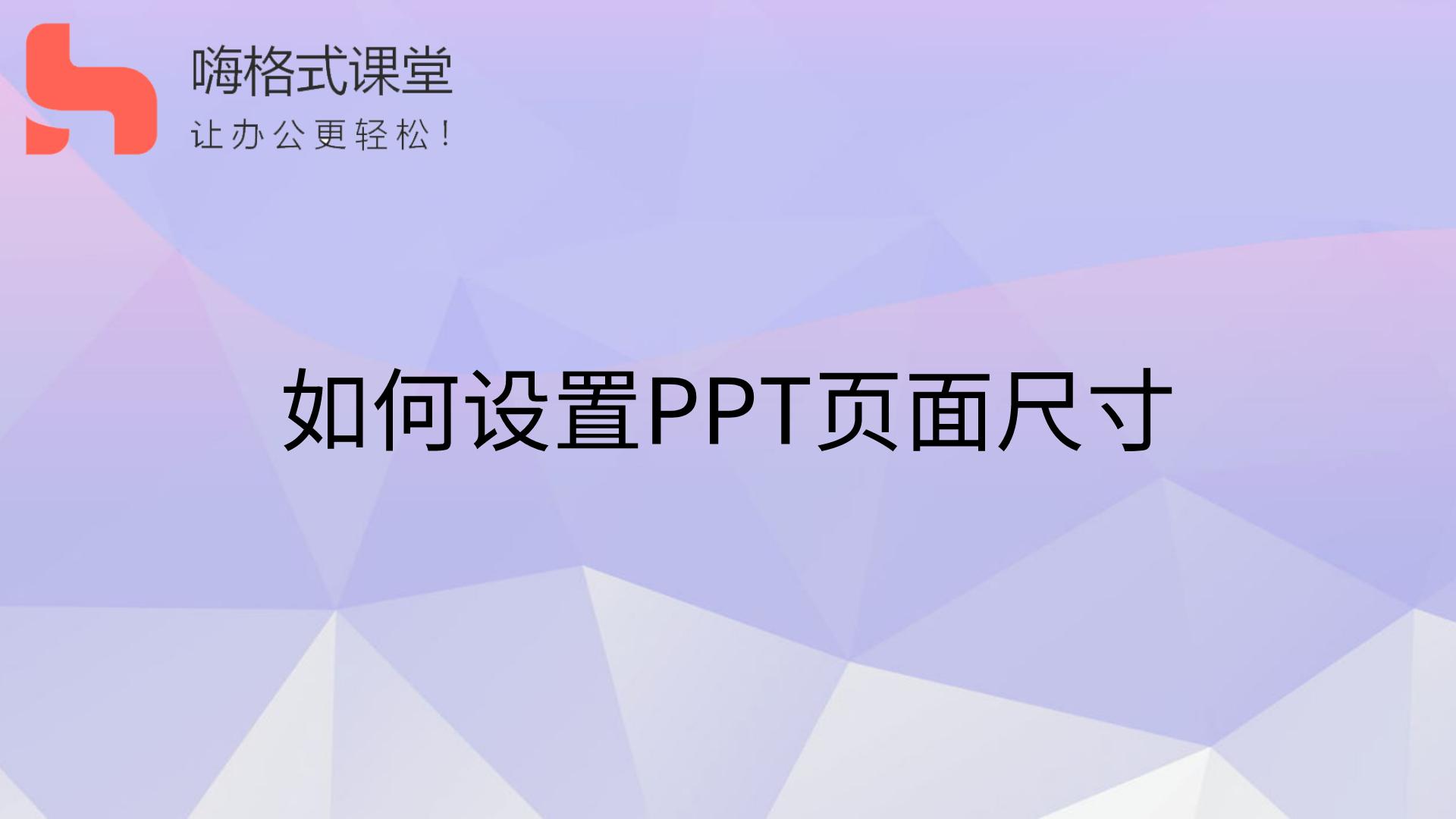 如何设置PPT页面尺寸s