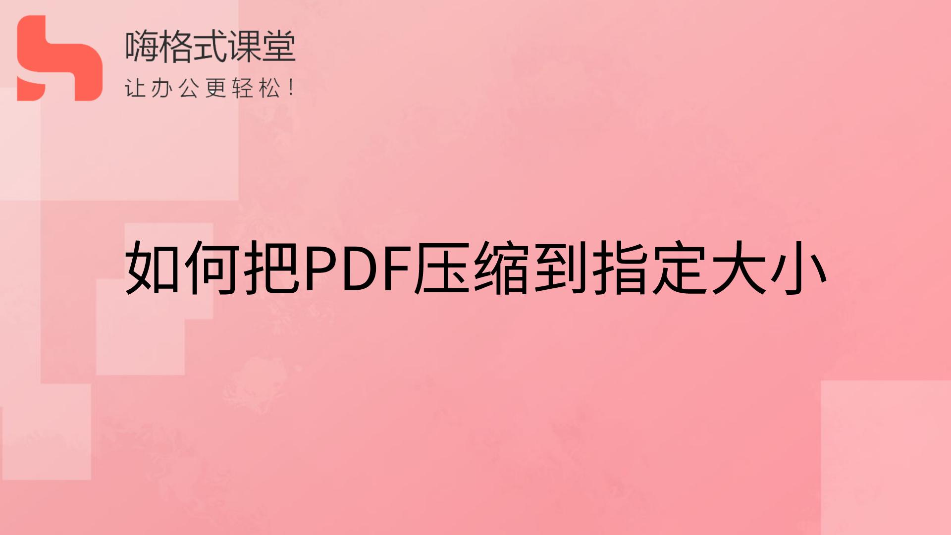 如何把PDF压缩到指定大小s