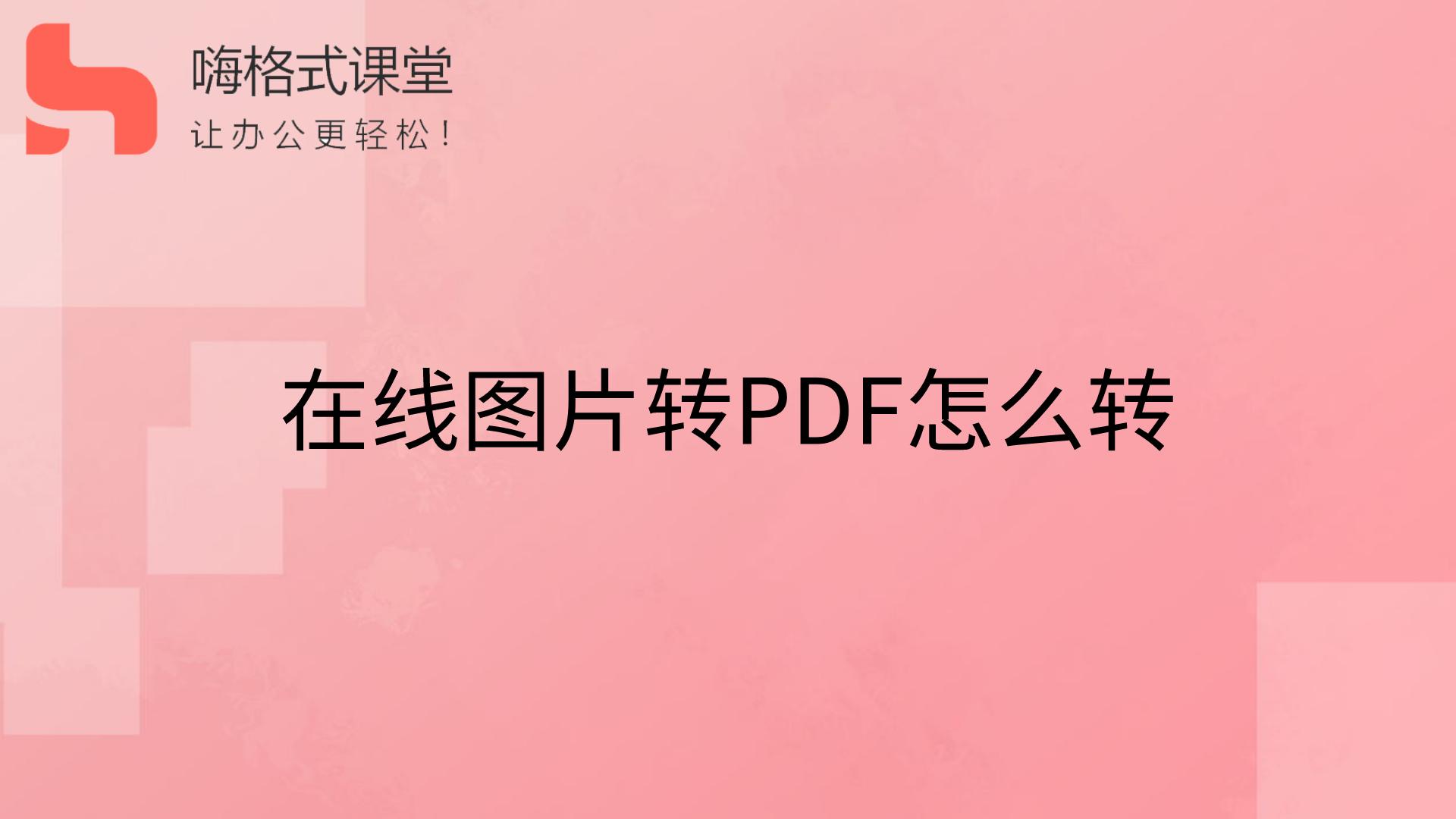在线图片转PDF怎么转s