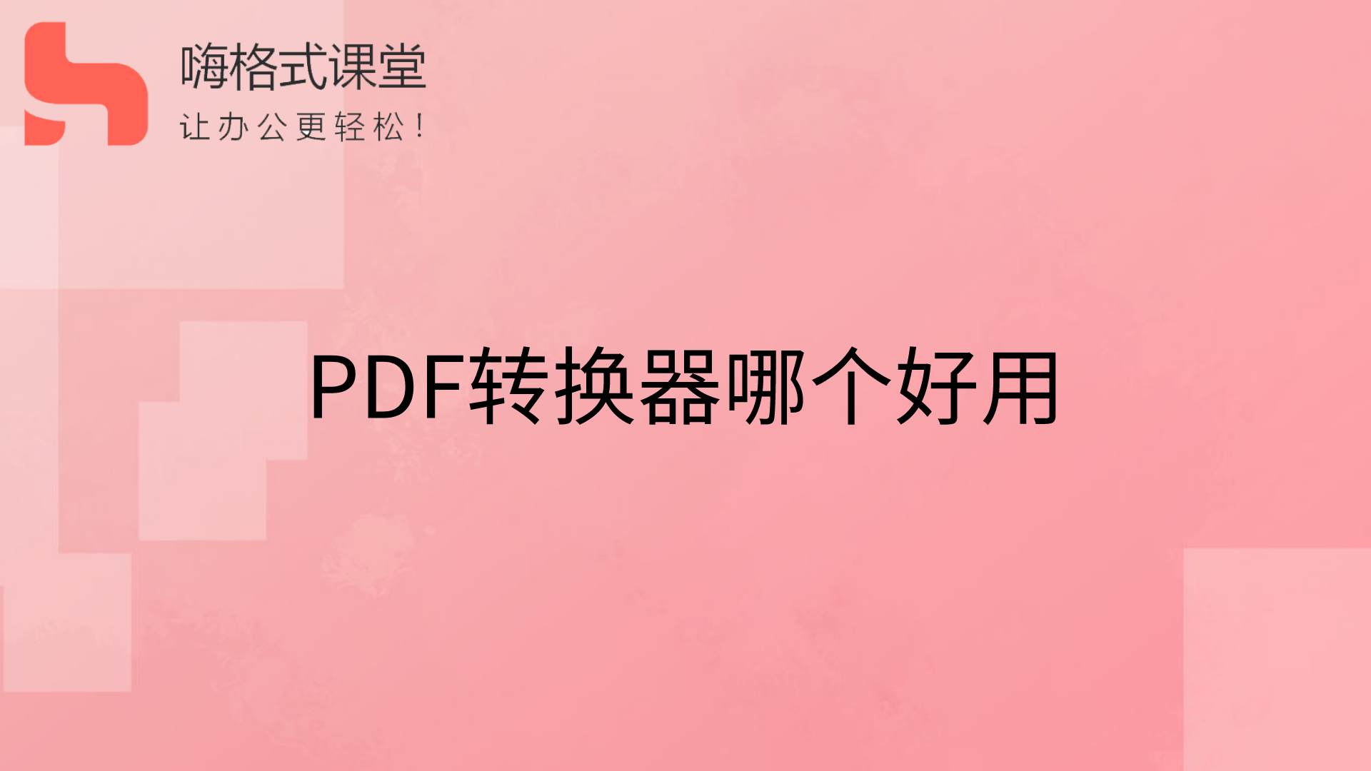 PDF转换器哪个好用s