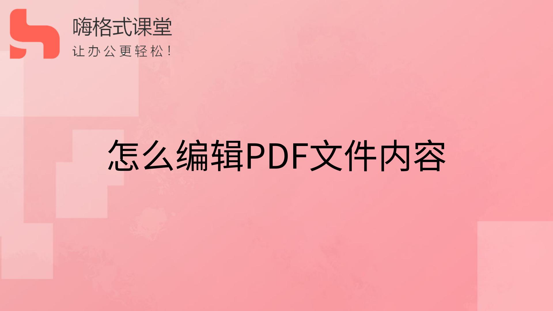 怎么编辑PDF文件内容s