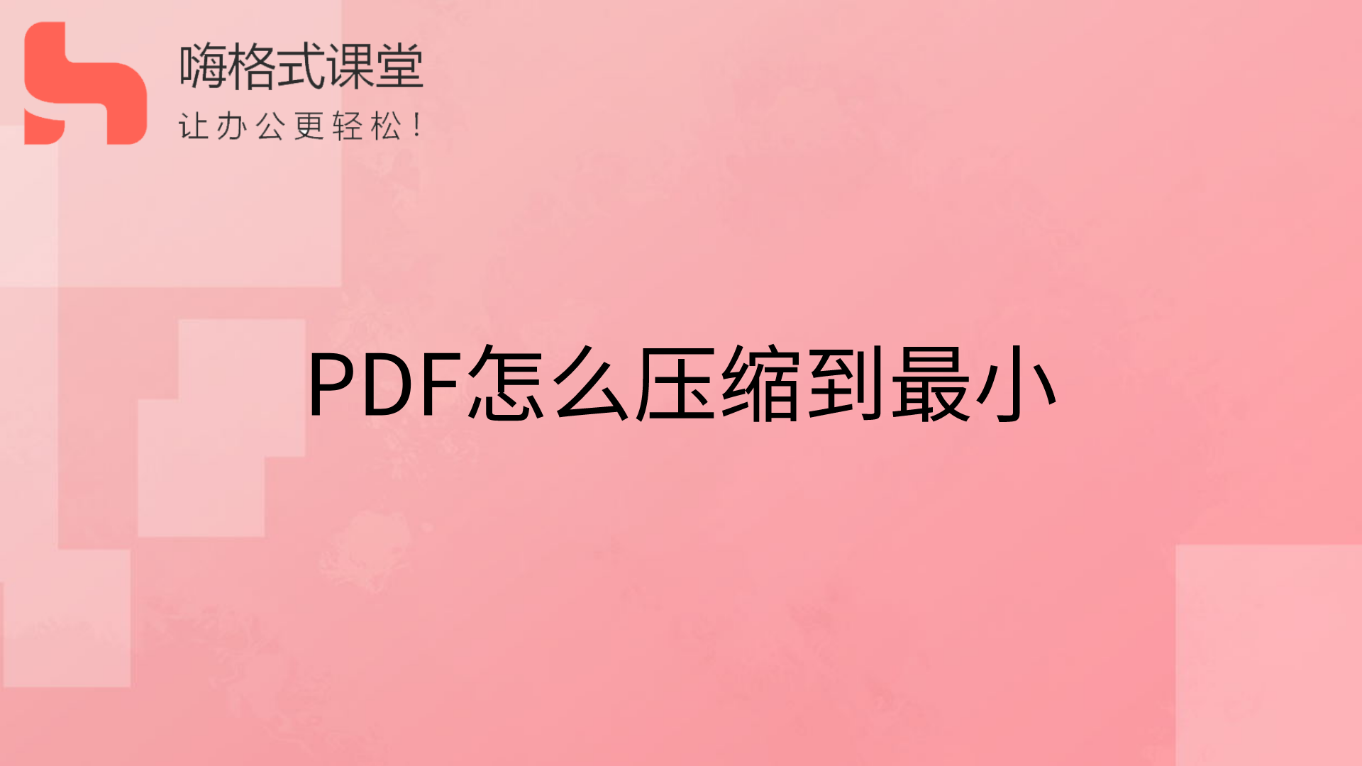 PDF怎么压缩到最小s