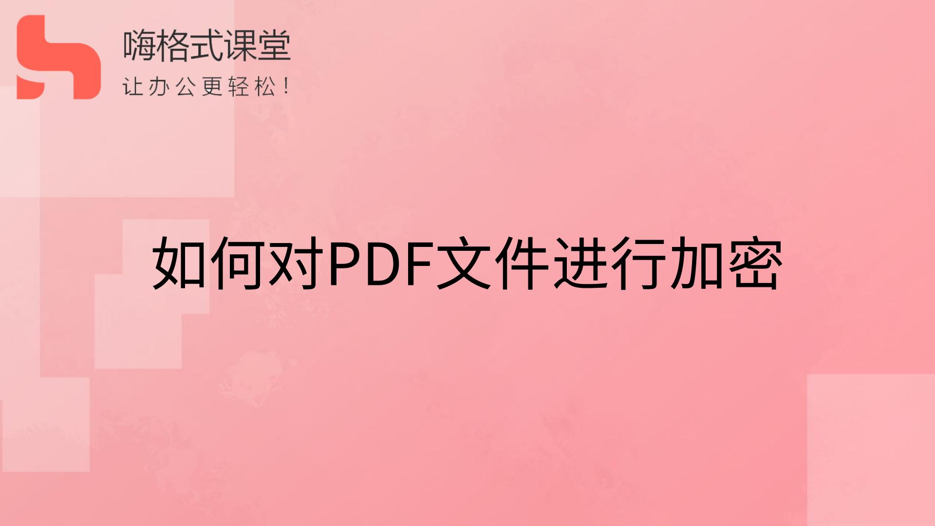 如何对PDF文件进行加密