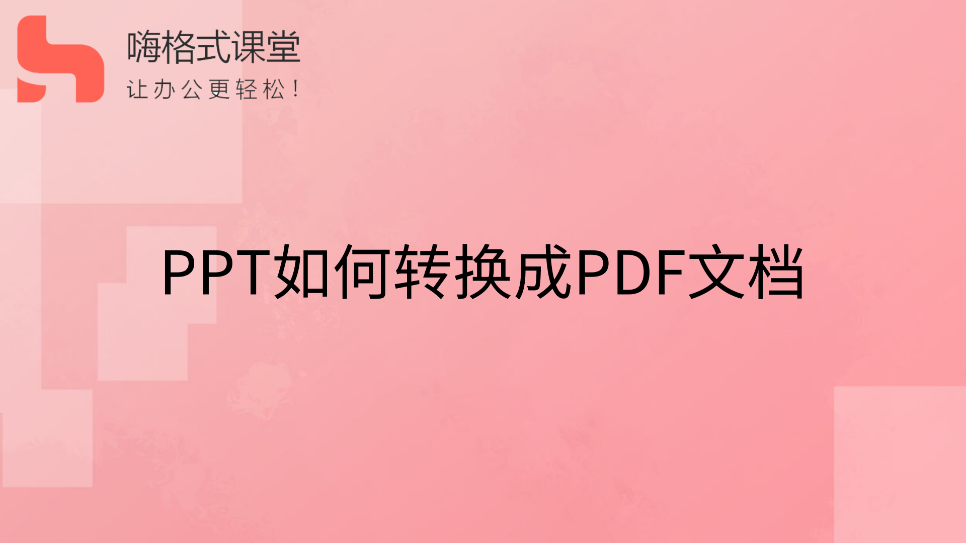 PPT如何转换成PDF文档s