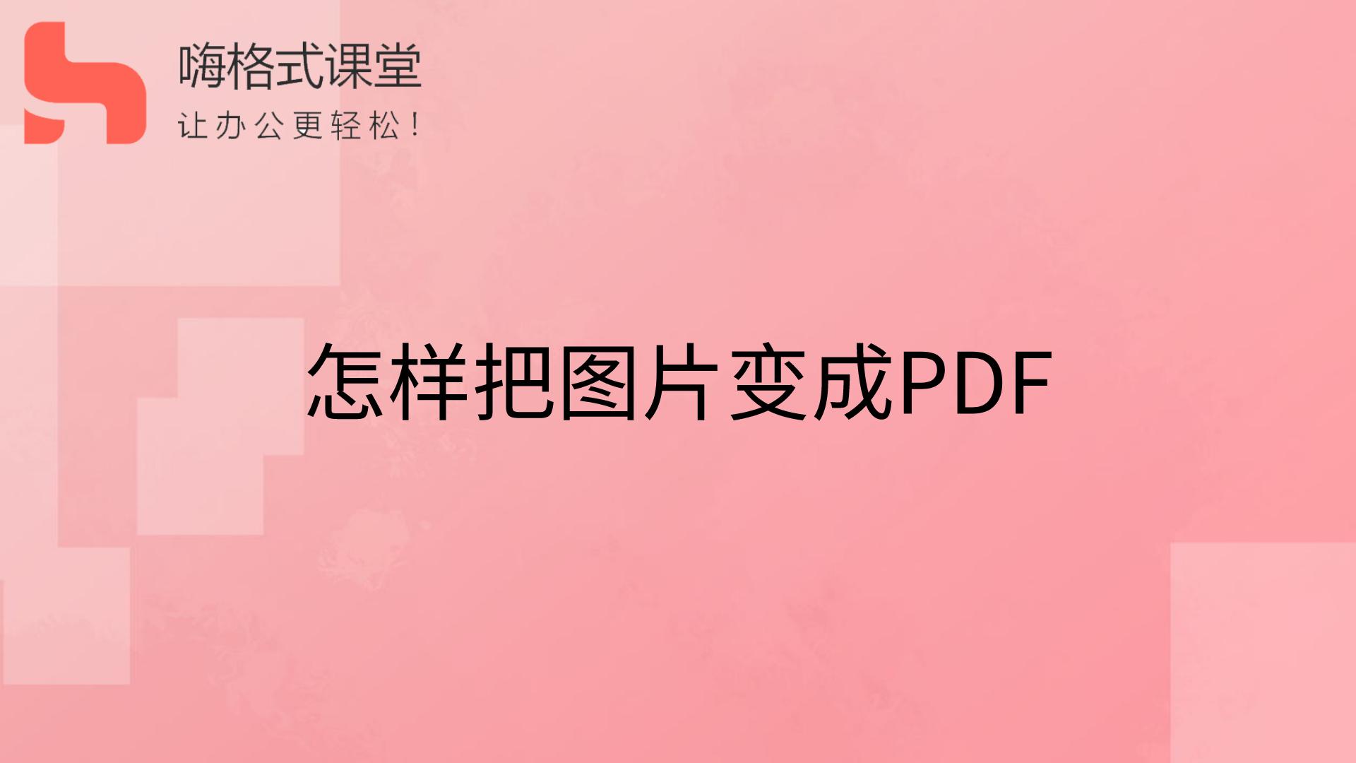 怎样把图片变成PDFs