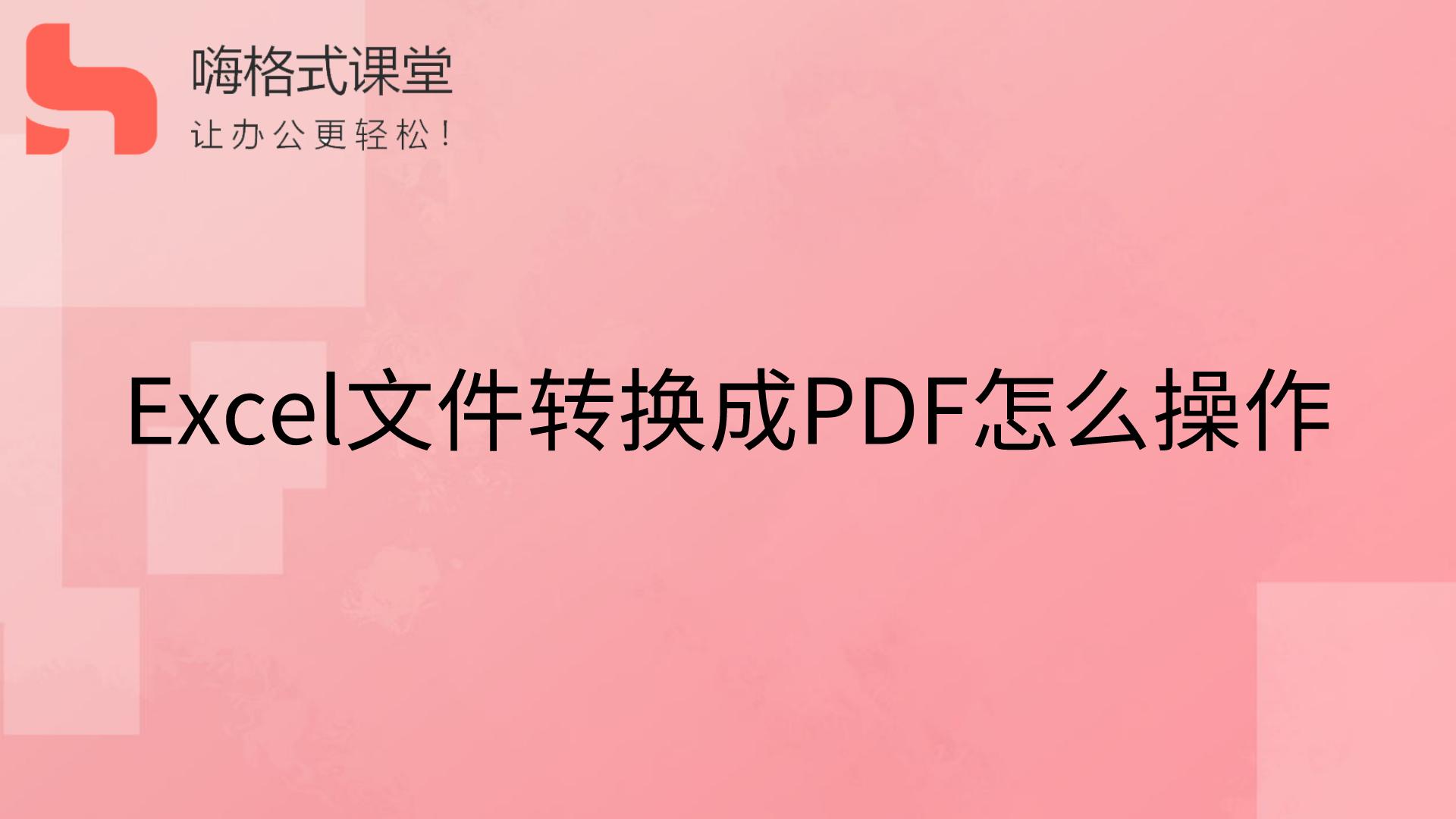 Excel文件转换成PDF怎么操作s