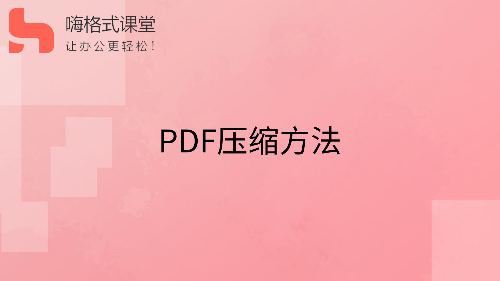 PDF压缩方法s