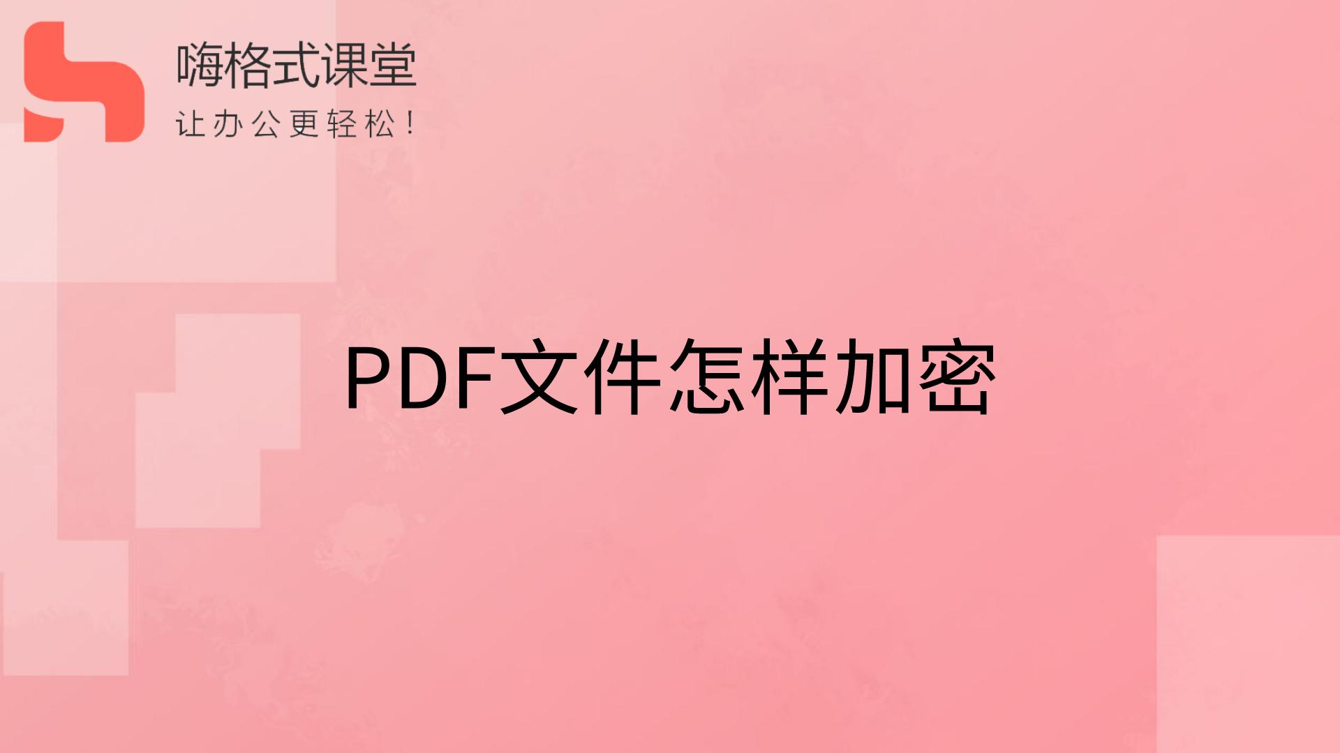 PDF文件怎样加密s