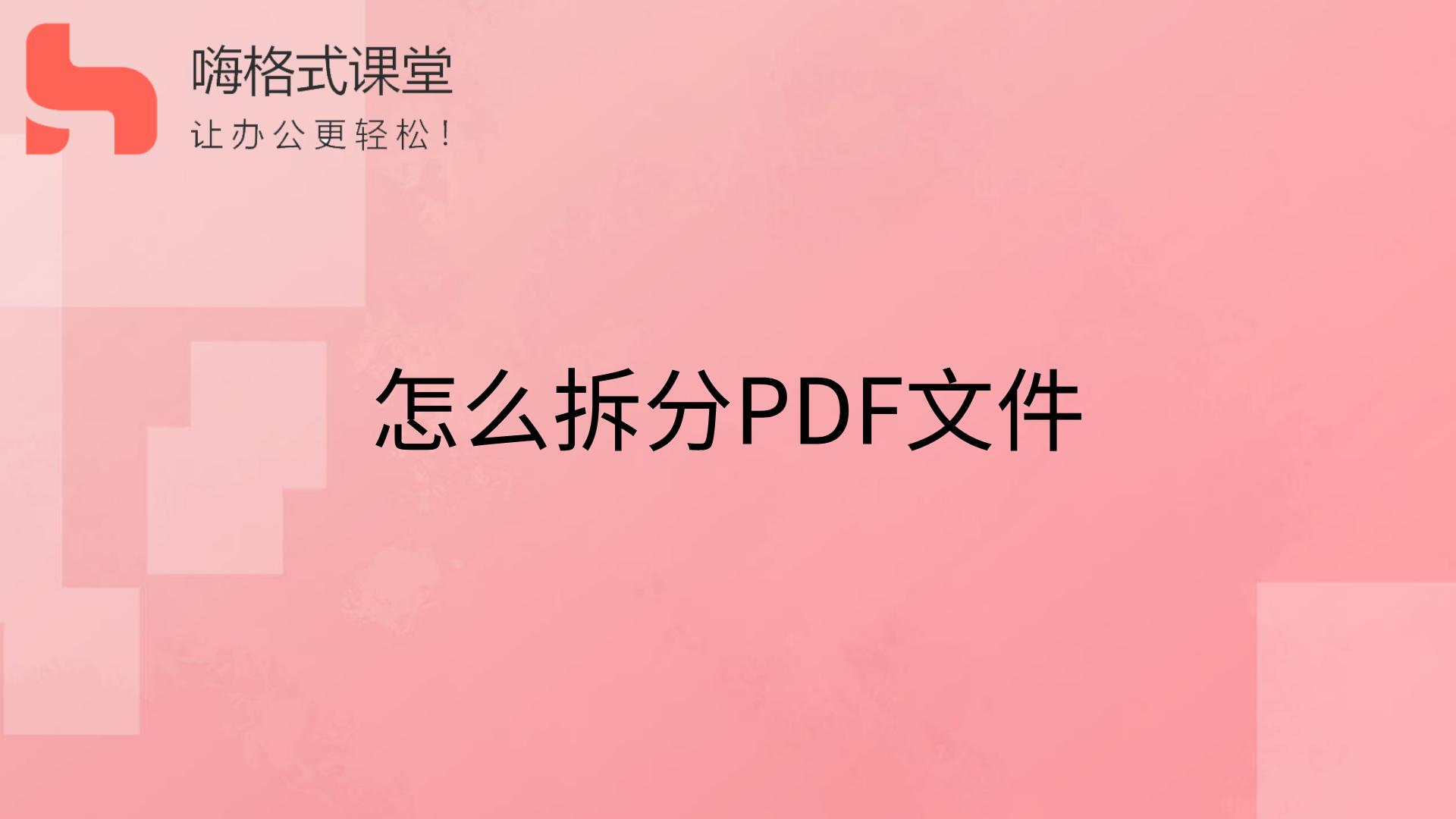 怎么拆分PDF文件s