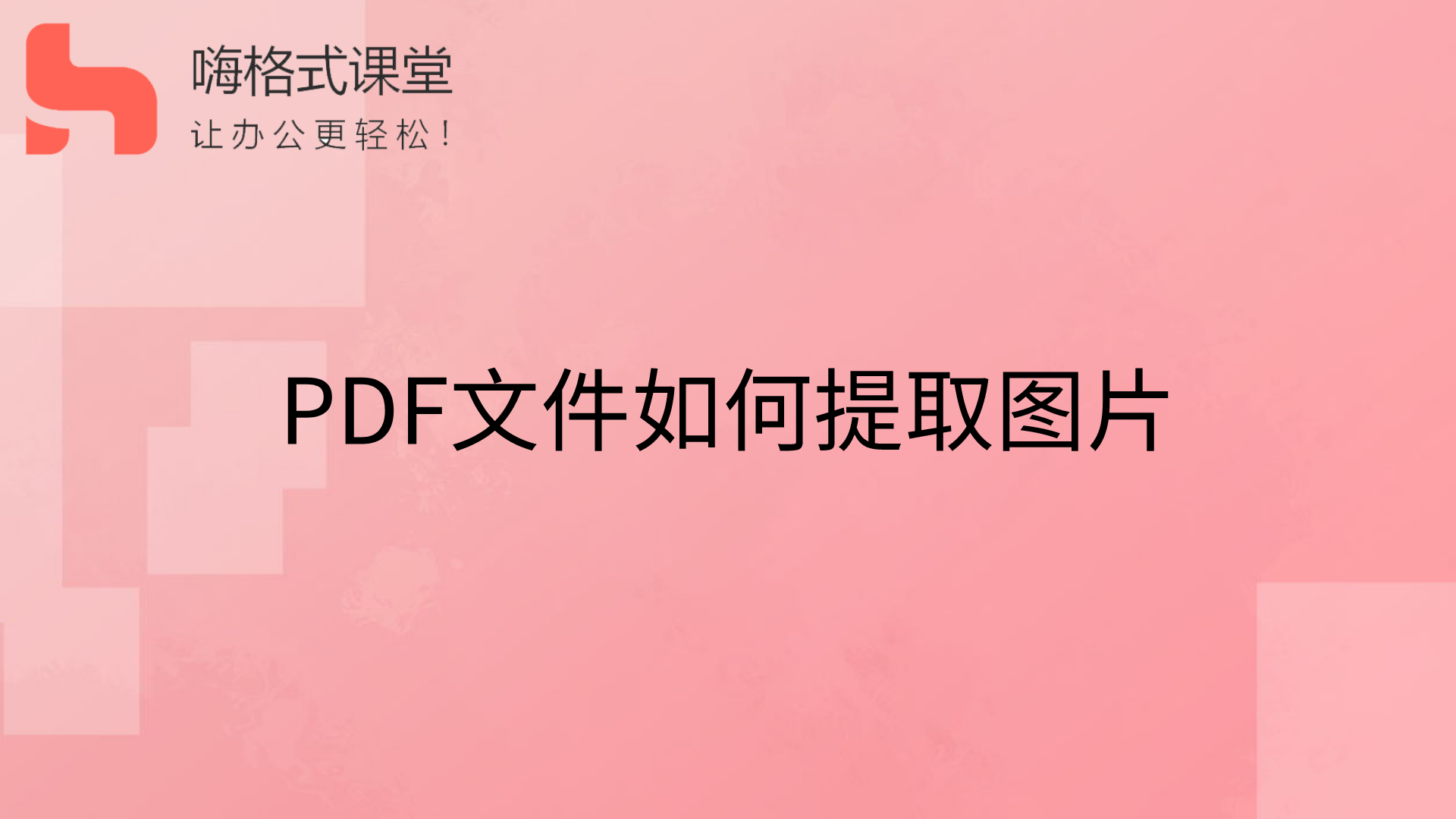 PDF文件如何提取图片