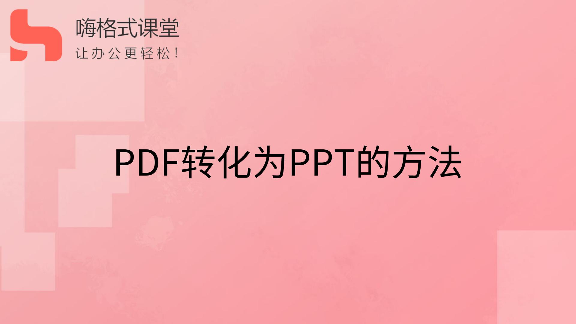 PDF转化为PPT的方法