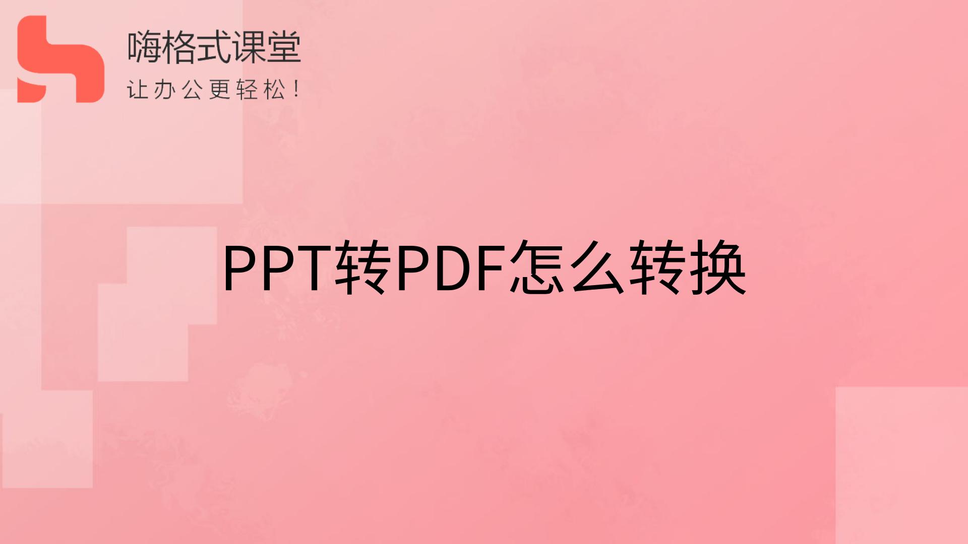 PPT转PDF怎么转换s