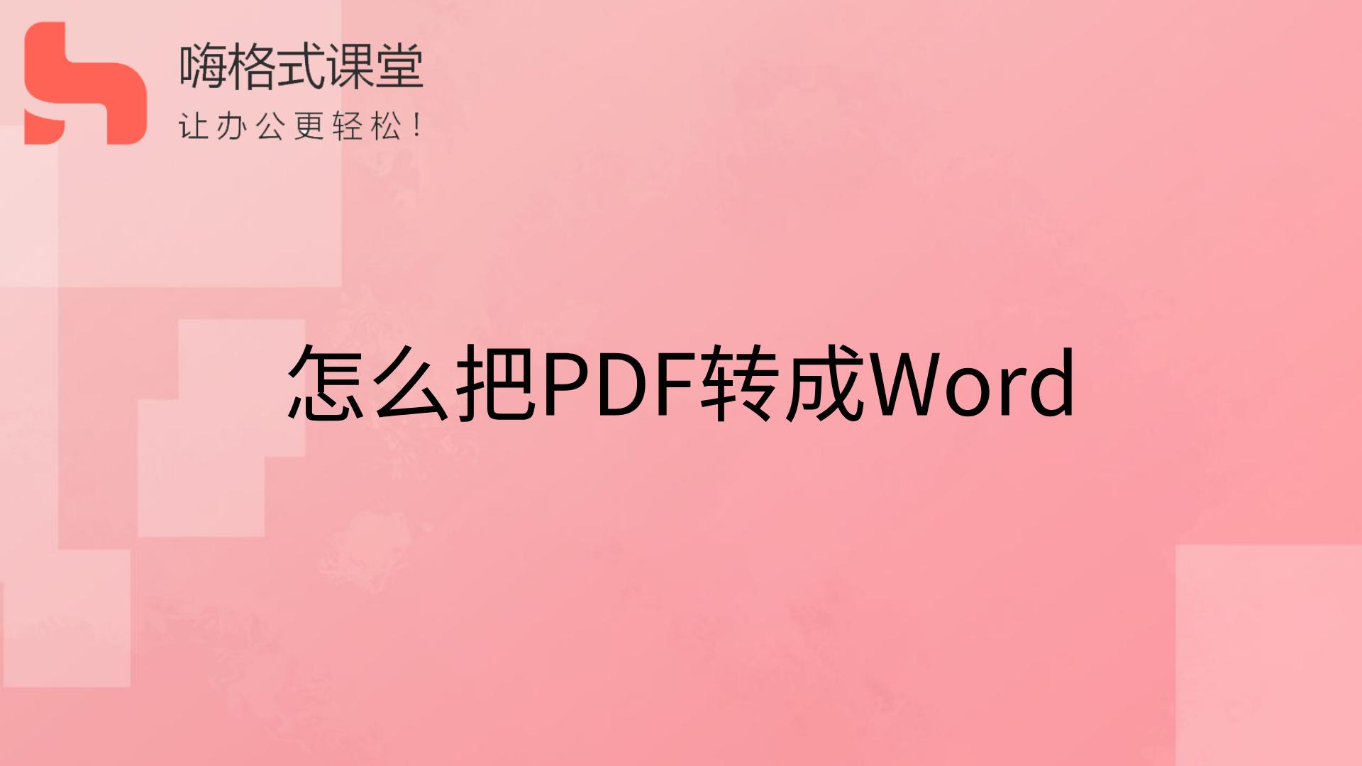 怎么把PDF转成Words