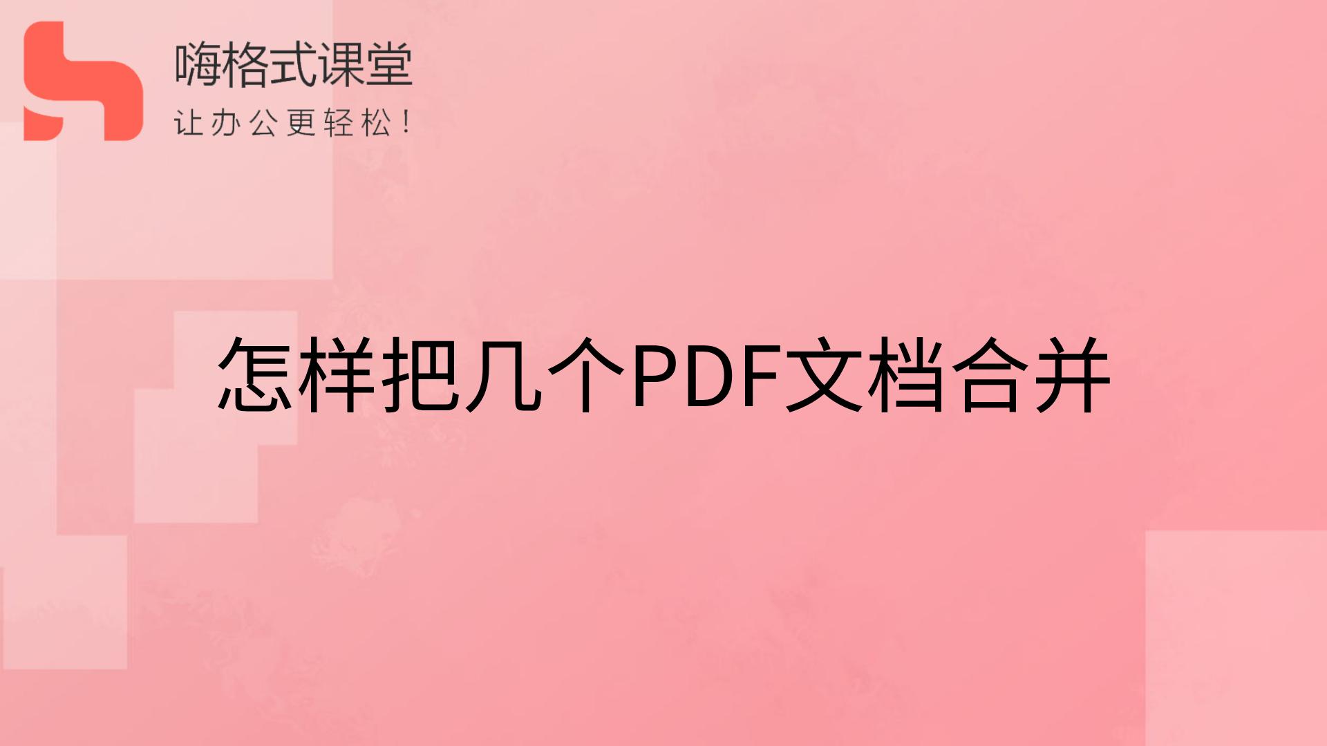 怎样把几个PDF文档合并s