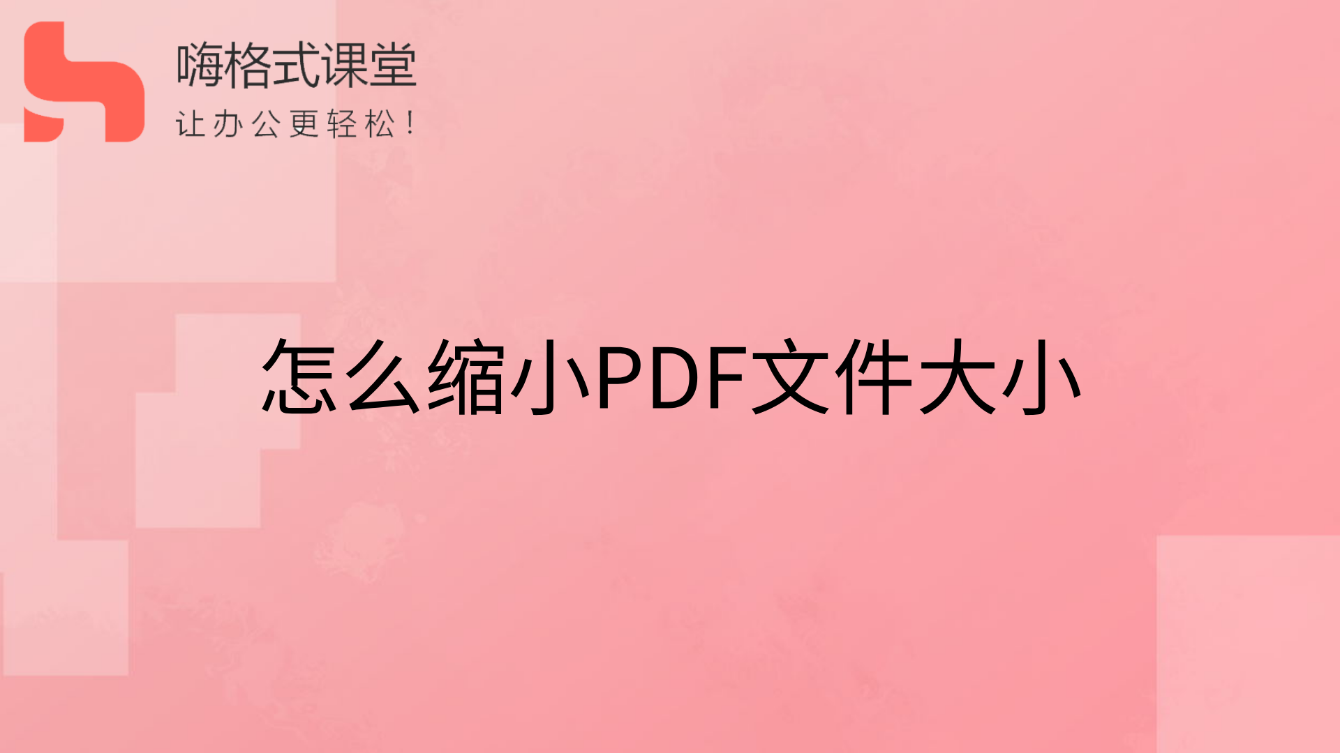 怎么缩小PDF文件大小s