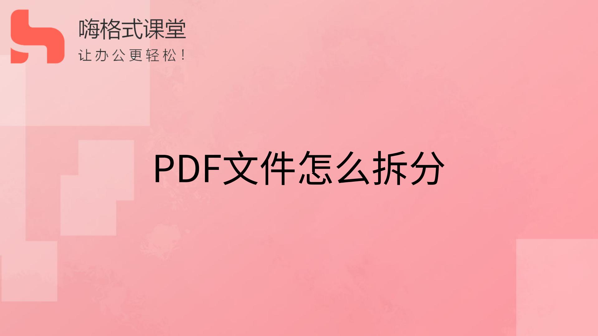 PDF文件怎么拆分s