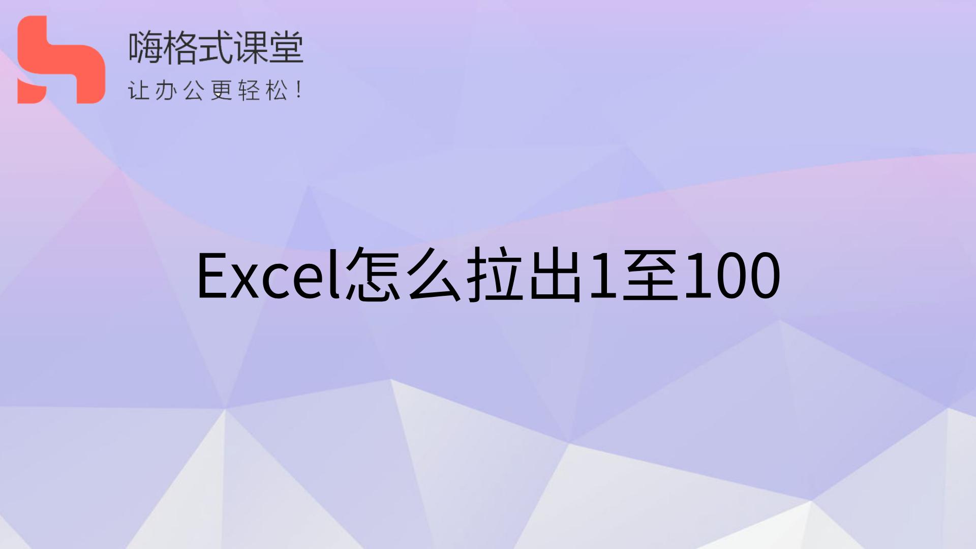 Excel怎么拉出1至100s